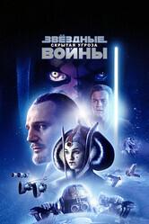 Звездные Войны. Эпизод I: Скрытая угроза    / Star Wars: Episode I - The Phantom Menace