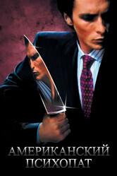 Американский психопат    / American Psycho
