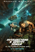 Путешествие к Центру Земли    / Journey to the Center of the Earth 3D