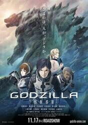 Годзилла: Планета чудовищ / Godzilla: kaijuu wakusei