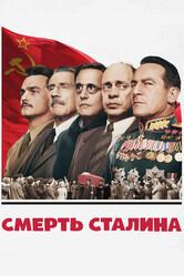 Смерть Сталина / The Death of Stalin