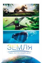 Земля: Один потрясающий день / Earth: One Amazing Day
