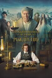 Человек, который изобрёл Рождество / The Man Who Invented Christmas