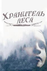 Хранитель леса / The Watchman's Canoe