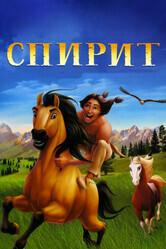 Спирит - душа прерий    / Spirit: Stallion of the Cimarron
