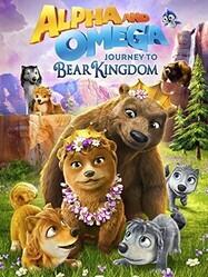 Альфа и Омега: Путешествие в медвежье королевство / Alpha and Omega: Journey to Bear Kingdom