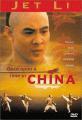 Американские приключения / Однажды в Китае и Америке