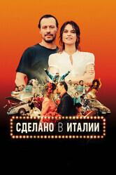 Сделано в Италии / Made in Italy