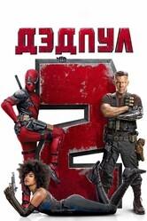 Дэдпул2 (Расширенная версия) / Deadpool2