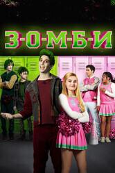 Зомби / Zombies