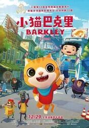 Котёнок Баркли / Barkley