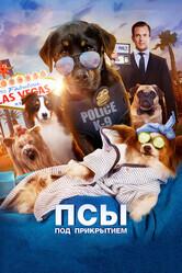 Псы под прикрытием / Show Dogs