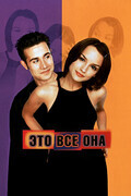 Это все она    / She's All That