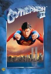 Супермен 2    / Superman II