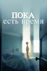 Останься со мной / The Keeping Hours