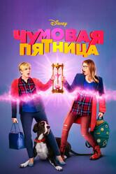 Чумовая пятница / Freaky Friday