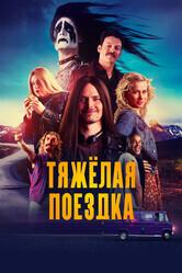 Тяжёлое путешествие / Hevi reissu