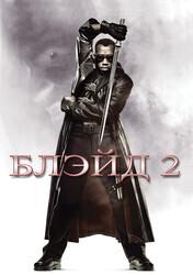 Блэйд 2    / Blade II