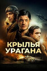 Ураган / Hurricane
