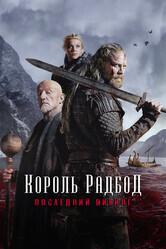 Радбод / Redbad