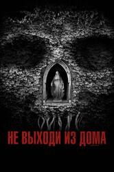 Не выходи из дома / Don't Leave Home