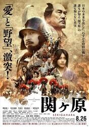 Битва при Сэкигахара / Sekigahara
