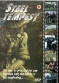 Стальной ураган / Steel Tempest