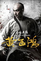 Единство героев / Huang fei hong zhi nan bei ying xiong