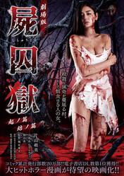 Тюрьма мёртвых тел: Часть первая / Shishûgoku: Ki no hen