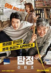 Детектив по случайности: В действии / Tamjeong: riteonjeu