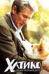 Хатико: Самый верный друг    / Hachi: A Dog's Tale