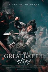 Великая битва / Ansiseong