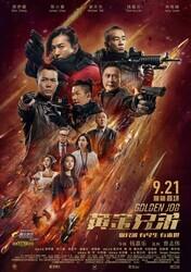 Золотая работа / Huang jin xiong di