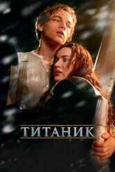 Титаник: (Полная версия)