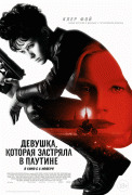 Девушка, которая застряла в паутине / The Girl in the Spider's Web