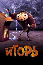 Игорь    / Igor