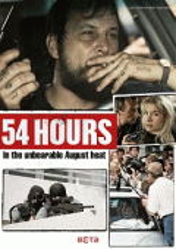 54 часа / Gladbeck