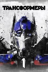 Трансформеры    / Transformers