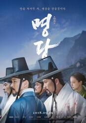 Фэншуй / Myeongdang