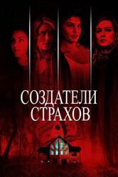 Определение страха / Definition of Fear