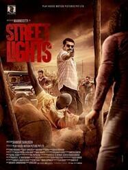 Уличные огни / Street Lights