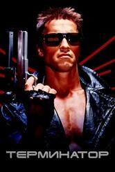 Терминатор    / The Terminator
