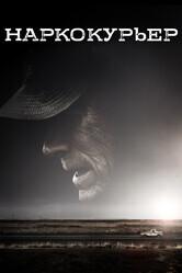 Наркокурьер / The Mule