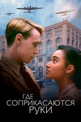 Где соприкасаются руки / Where Hands Touch