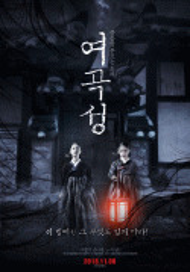 Гнев женщины / Yeogokseong