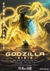 Годзилла: Пожирающий планету / Godzilla: hoshi wo ku mono