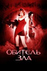 Обитель зла 3: Вымирание    / Resident Evil