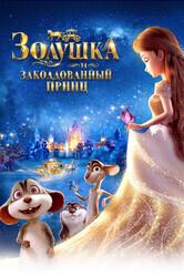 Золушка и тайный принц / Cinderella and Secret Prince