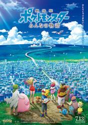 Покемон 21: История про всех / Gekijouban Poketto monsutâ: Minna no Monogatari