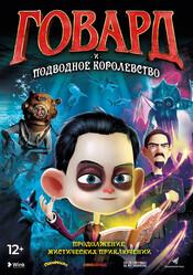 Говард Лавкрафт и Подводное Королевство / Howard Lovecraft & the Undersea Kingdom